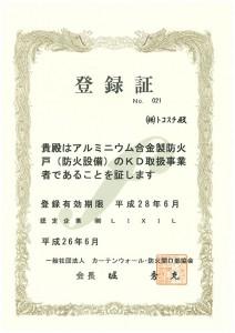 アルミ製防火設備 製作許可書(株式会社LIXIL)