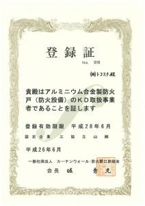 アルミ製防火設備 製作許可書(三協立山社)